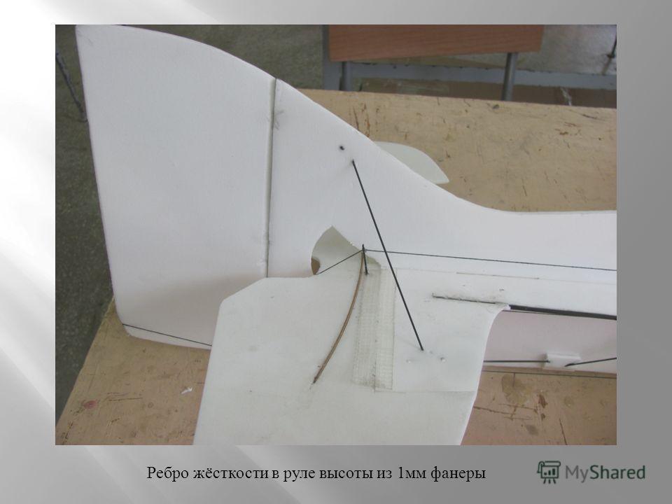 Ребро жёсткости в руле высоты из 1 мм фанеры