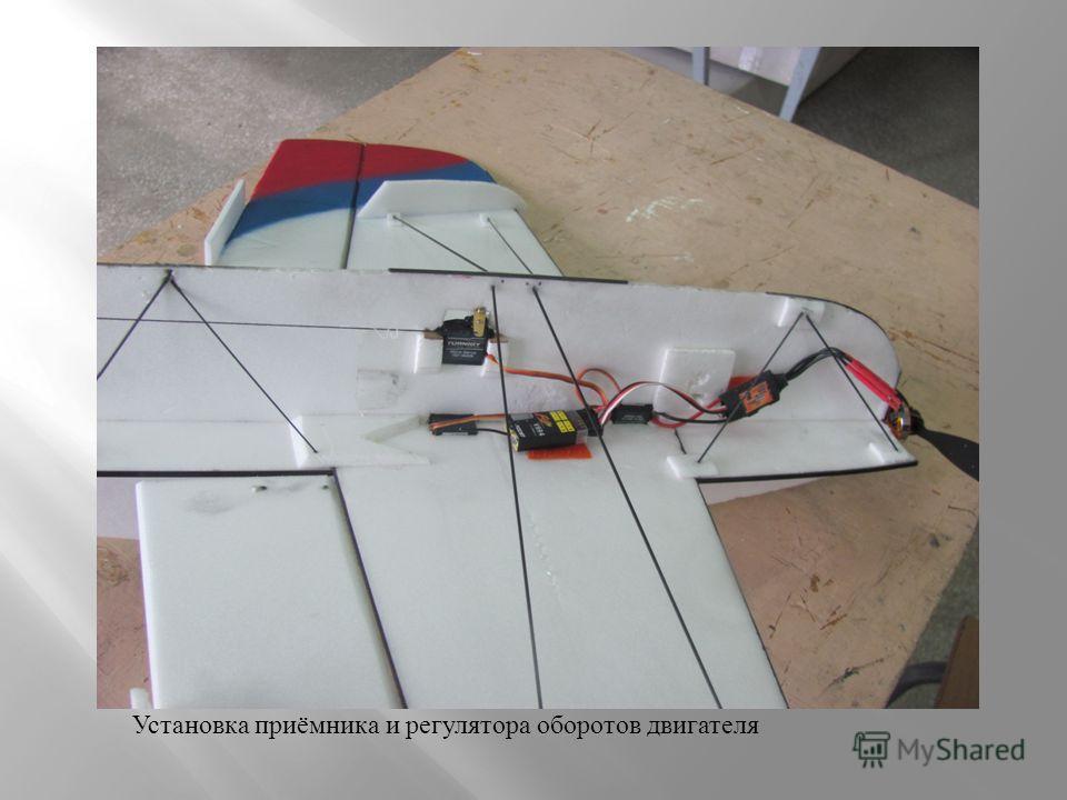 Установка приёмника и регулятора оборотов двигателя