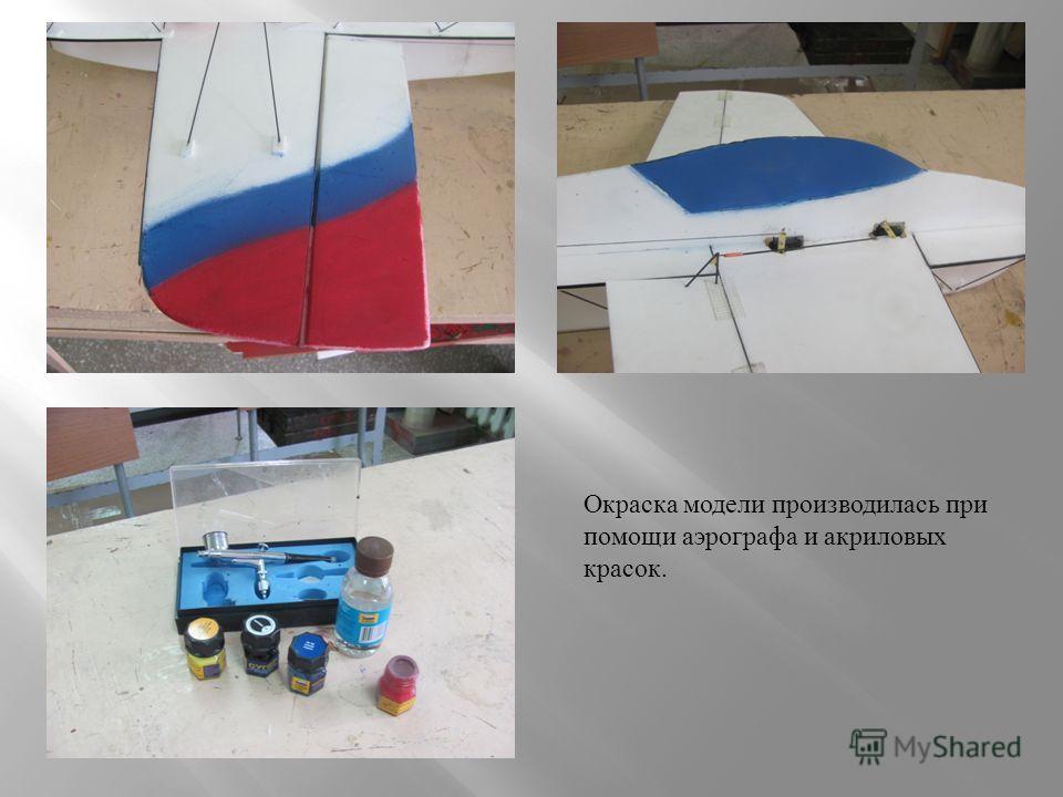 Окраска модели производилась при помощи аэрографа и акриловых красок.