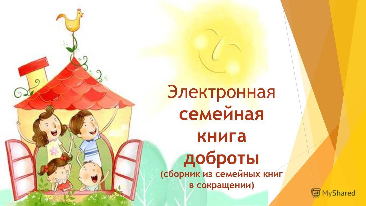 Электронная семейная книга доброты (сборник из семейных книг в сокращении)
