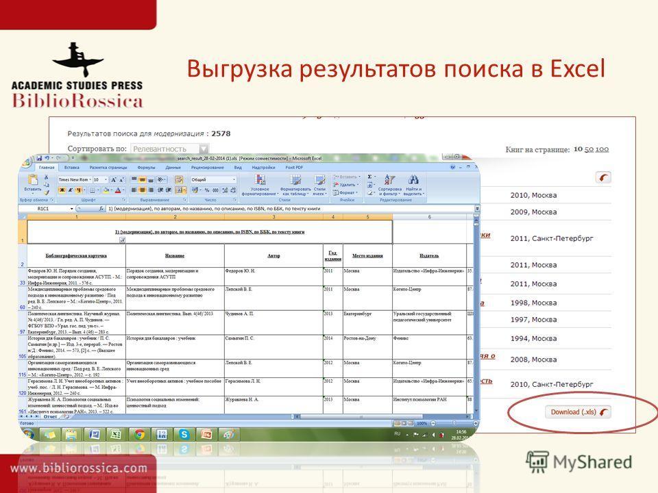 Выгрузка результатов поиска в Excel