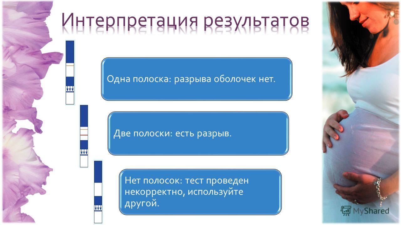 Одна полоска: разрыва оболочек нет. Две полоски: есть разрыв. Нет полосок: тест проведен некорректно, используйте другой.
