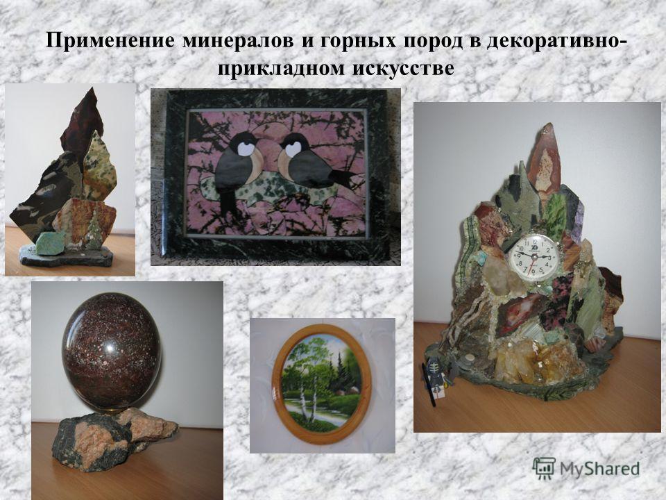 Применение минералов и горных пород в декоративно- прикладном искусстве