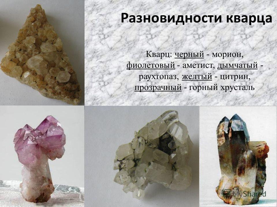 Разновидности кварца Кварц: черный - морион, фиолетовый - аметист, дымчатый - раухтопаз, желтый - цитрин, прозрачный - горный хрусталь