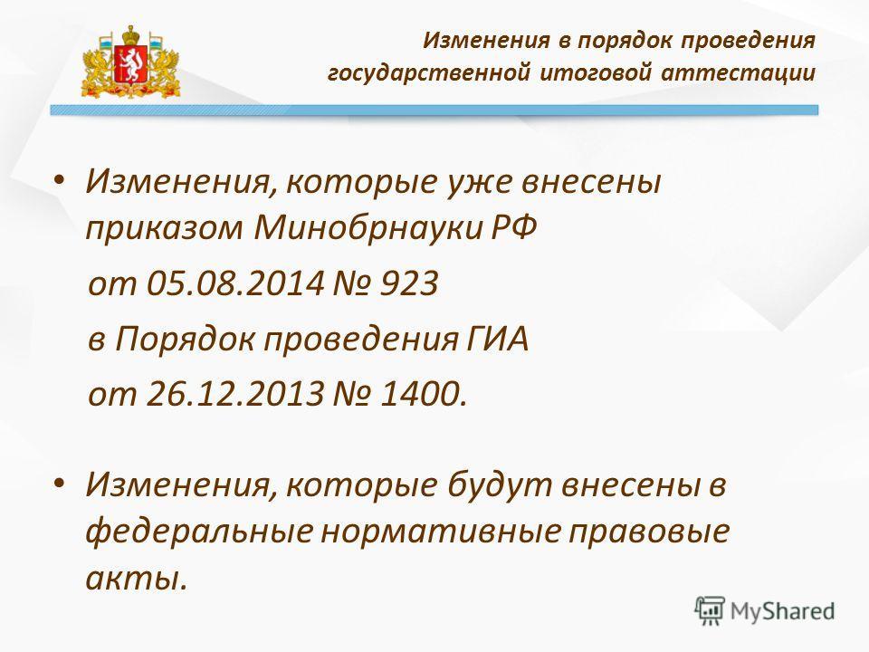 Изменения, которые уже внесены приказом Минобрнауки РФ от 05.08.2014 923 в Порядок проведения ГИА от 26.12.2013 1400. Изменения, которые будут внесены в федеральные нормативные правовые акты. Изменения в порядок проведения государственной итоговой ат