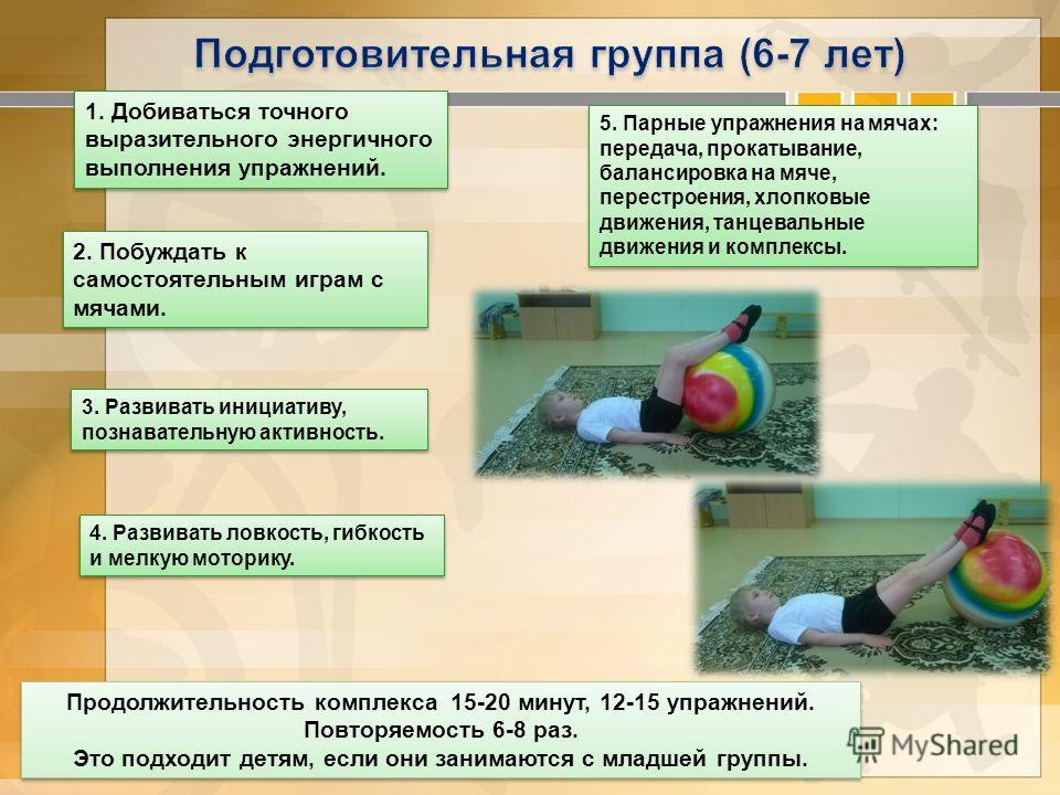 1. Добиваться осознанного, активного выполнения трех, четырехчастных упражнений, упражнять в умеренном, быстром и медленном темпе. 2. Учить анализировать качество своих движений и движений других детей. 3. Формировать умение выполнять упражнения на м
