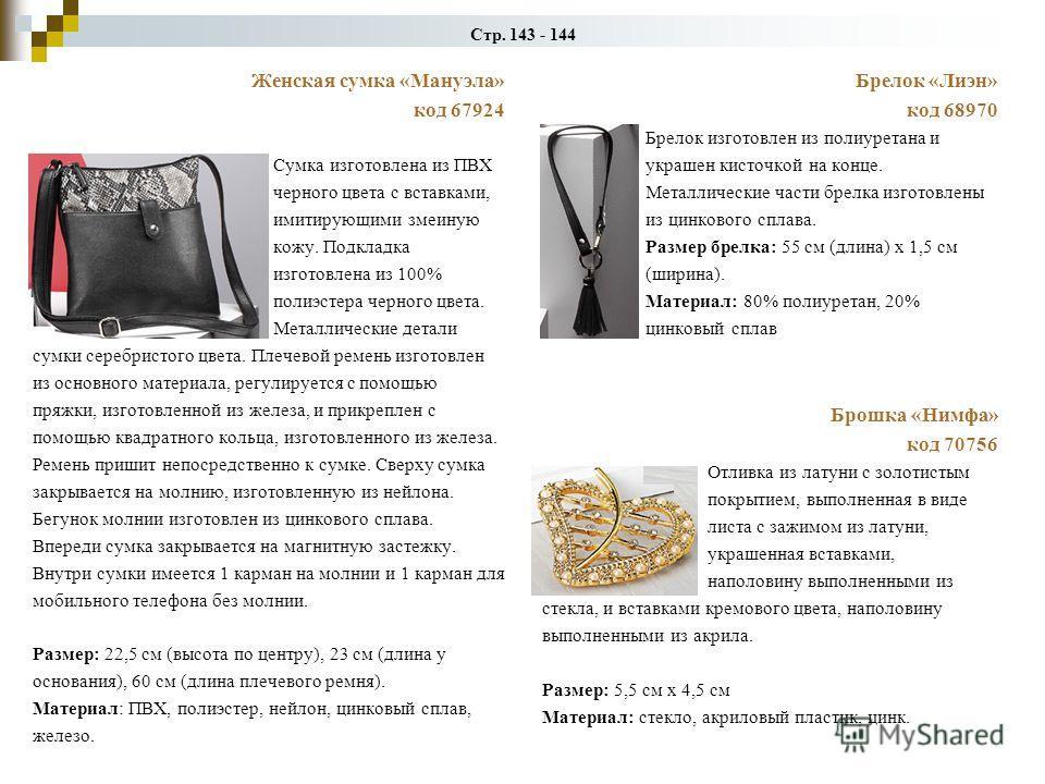 Стр. 143 - 144 Женская сумка «Мануэла» код 67924 Сумка изготовлена из ПВХ черного цвета с вставками, имитирующими змеиную кожу. Подкладка изготовлена из 100% полиэстера черного цвета. Металлические детали сумки серебристого цвета. Плечевой ремень изг