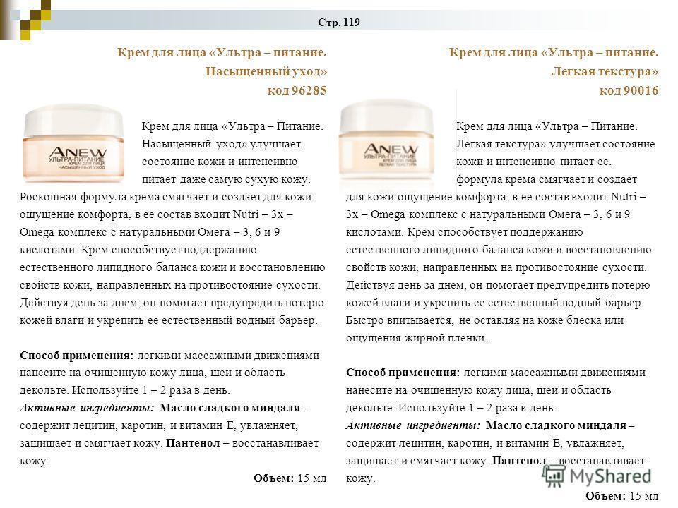 Стр. 119 Крем для лица «Ультра – питание. Насыщенный уход» код 96285 Крем для лица «Ультра – Питание. Насыщенный уход» улучшает состояние кожи и интенсивно питает даже самую сухую кожу. Роскошная формула крема смягчает и создает для кожи ощущение ком
