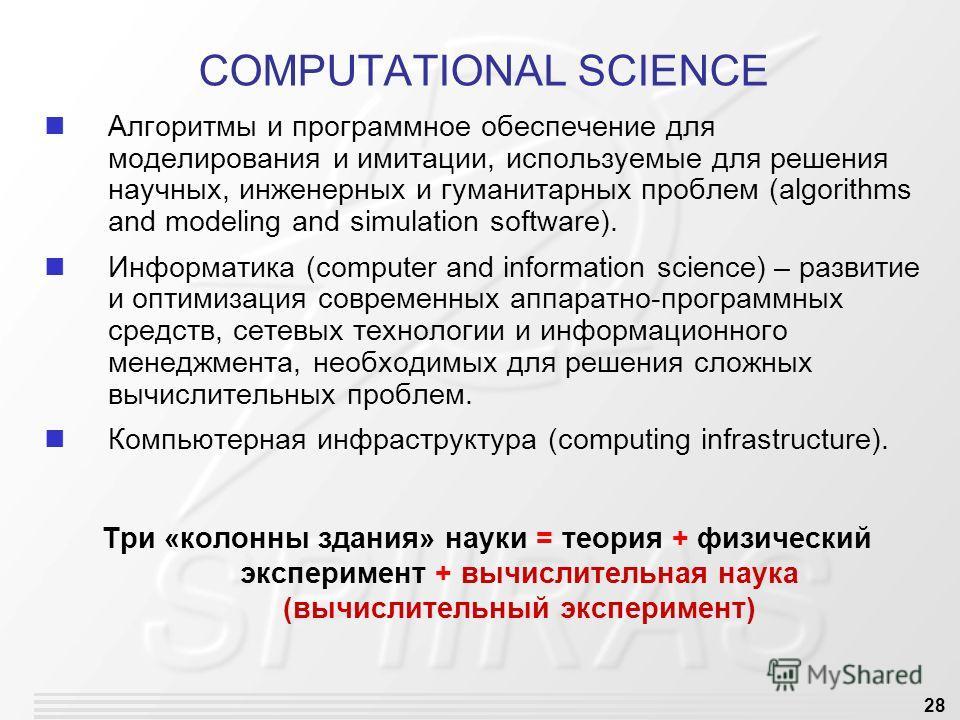 28 COMPUTATIONAL SCIENCE Алгоритмы и программное обеспечение для моделирования и имитации, используемые для решения научных, инженерных и гуманитарных проблем (algorithms and modeling and simulation software). Информатика (computer and information sc