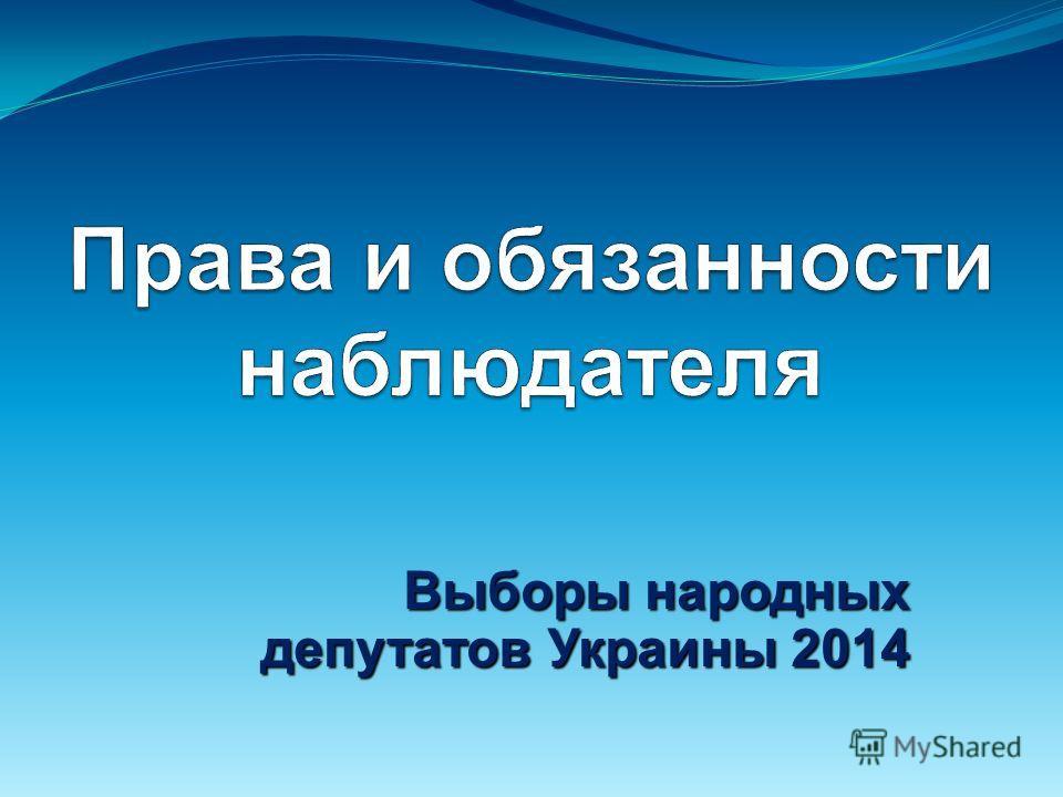Выборы народных депутатов Украины 2014