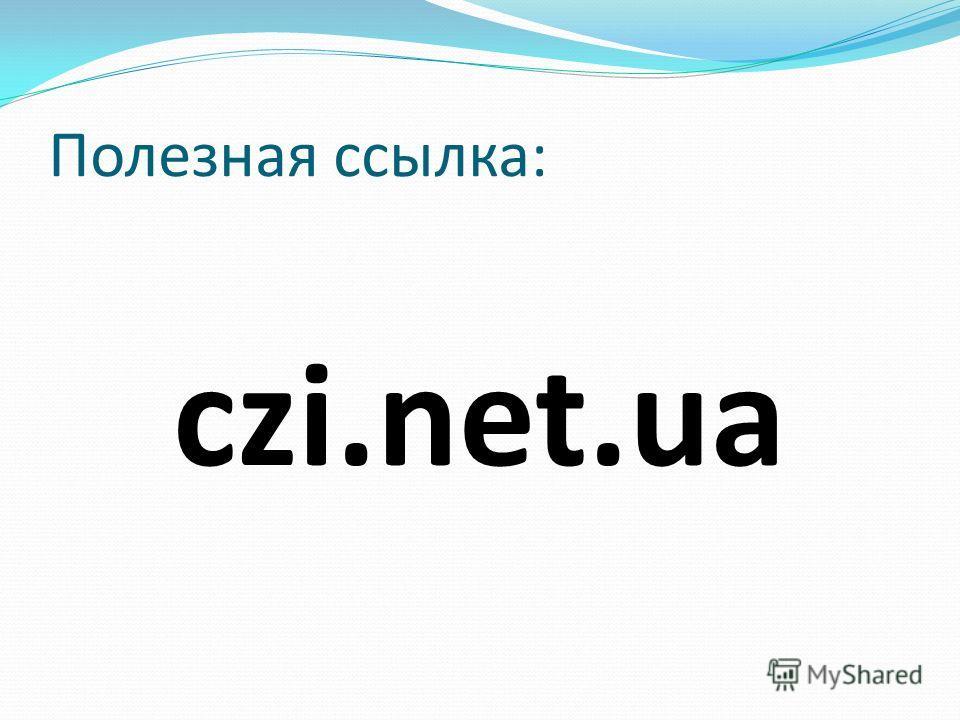 Полезная ссылка: czi.net.ua