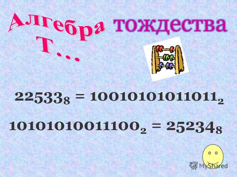 22533 8 = 10010101011011 2 10101010011100 2 = 25234 8