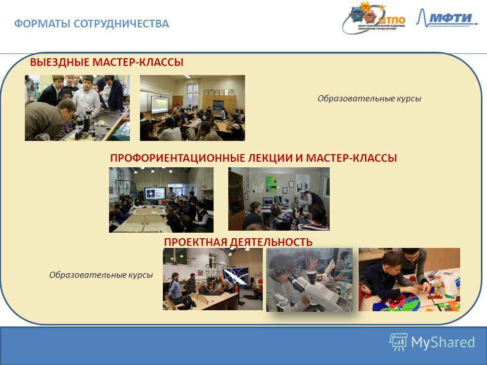 ФОРМАТЫ СОТРУДНИЧЕСТВА ВЫЕЗДНЫЕ МАСТЕР-КЛАССЫ ПРОФОРИЕНТАЦИОННЫЕ ЛЕКЦИИ И МАСТЕР-КЛАССЫ ПРОЕКТНАЯ ДЕЯТЕЛЬНОСТЬ Образовательные курсы