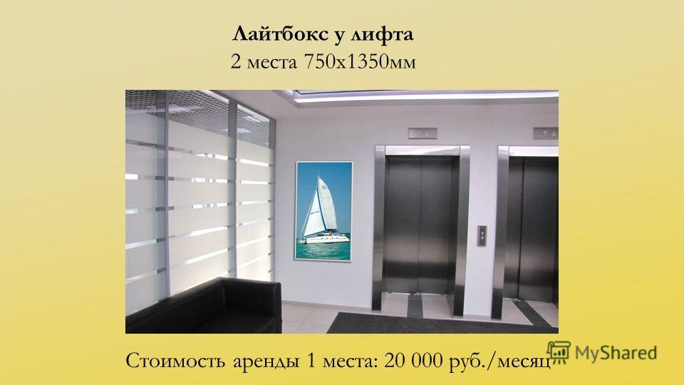 Лайтбокс у лифта 2 места 750 х 1350 мм Стоимость аренды 1 места: 20 000 руб./месяц