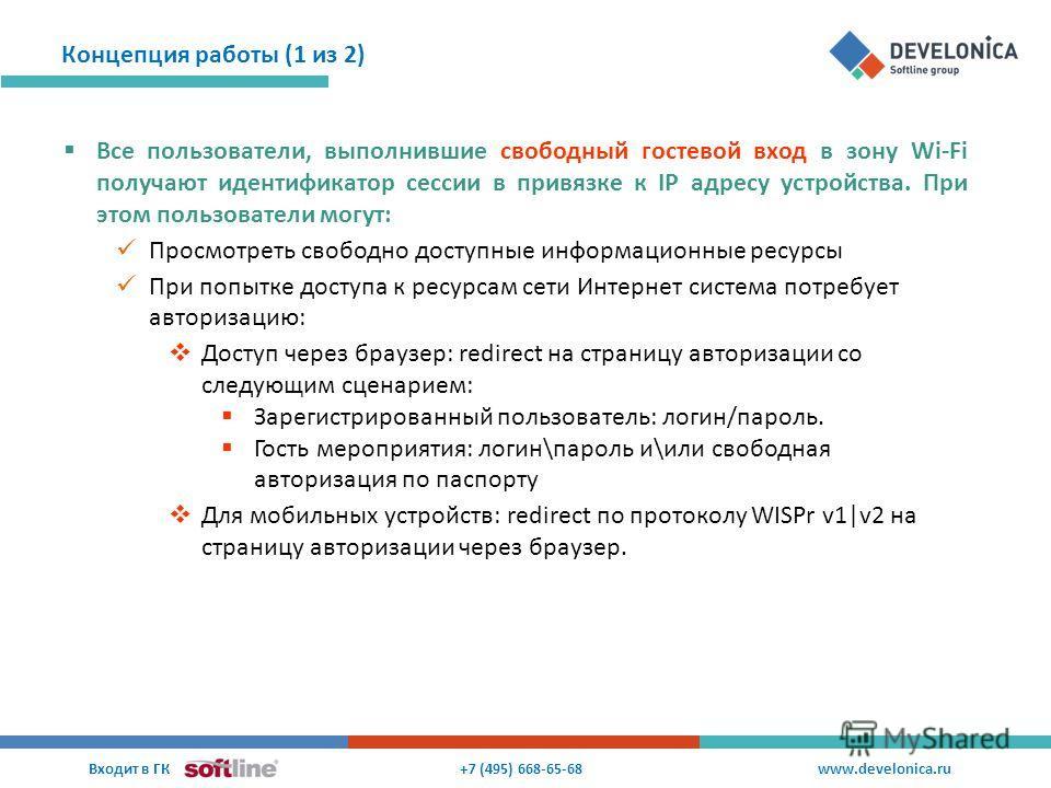 Концепция работы (1 из 2) +7 (495) 668-65-68 Входит в ГК www.develonica.ru Все пользователи, выполнившие свободный гостевой вход в зону Wi-Fi получают идентификатор сессии в привязке к IP адресу устройства. При этом пользователи могут: Просмотреть св
