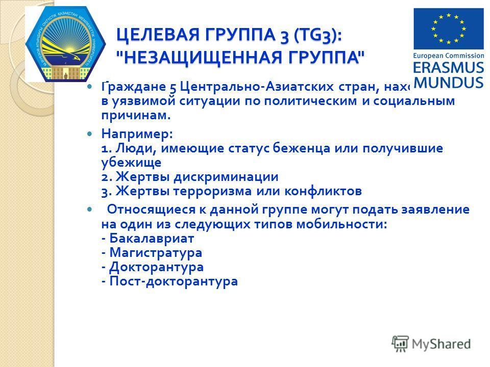 ЦЕЛЕВАЯ ГРУППА 3 (TG3):
