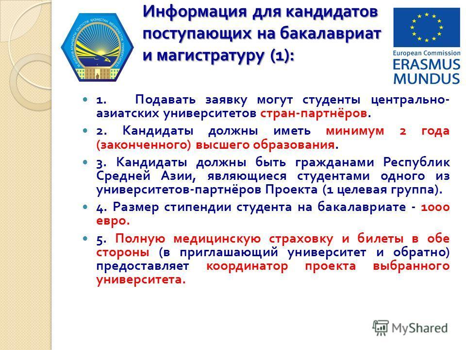 Информация для кандидатов поступающих на бакалавриат и магистратуру (1): 1. Подавать заявку могут студенты центрально - азиатских университетов стран - партнёров. 2. Кандидаты должны иметь минимум 2 года ( законченного ) высшего образования. 3. Канди