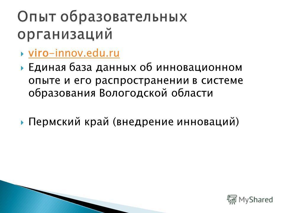 viro-innov.edu.ru viro-innov.edu.ru Единая база данных об инновационном опыте и его распространении в системе образования Вологодской области Пермский край (внедрение инноваций)