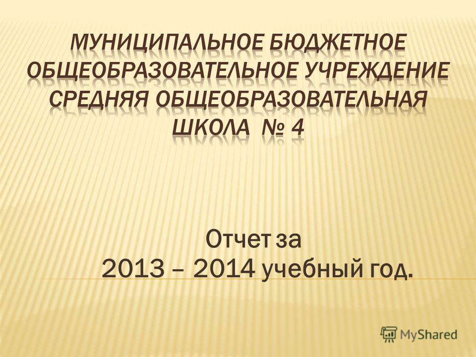 Отчет за 2013 – 2014 учебный год.