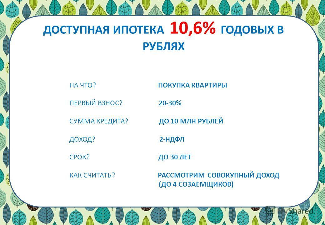 Банк Жилищного Финансирования: «специалист в ипотечном кредитовании»: Банк входит в TOP-15 крупнейших ипотечных Банков страны; 20 лет работы на банковском рынке России; Банк получил высшую оценку и диплом «За стабильно высокие объемы и качество рефин