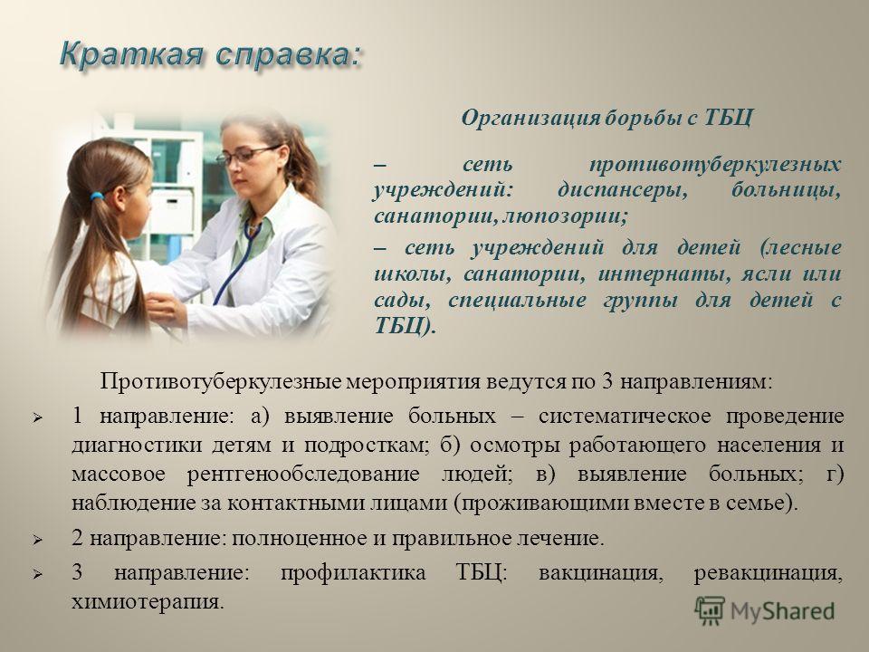 Противотуберкулезные мероприятия ведутся по 3 направлениям : 1 направление : а ) выявление больных – систематическое проведение диагностики детям и подросткам ; б ) осмотры работающего населения и массовое рентгено обследование людей ; в ) выявление