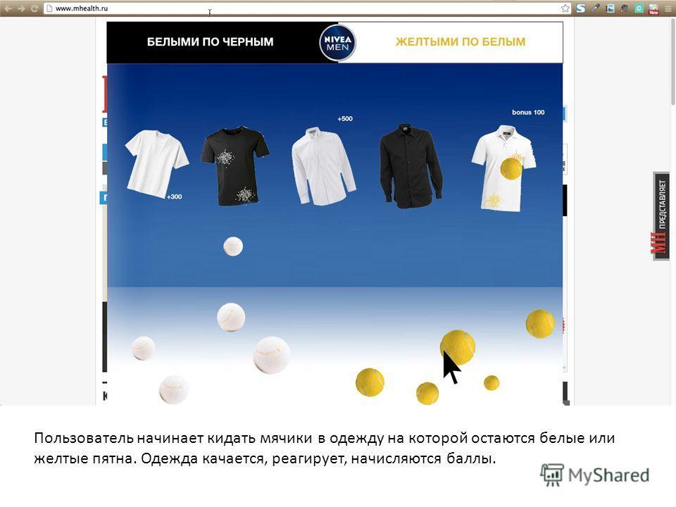 Пользователь начинает кидать мячики в одежду на которой остаются белые или желтые пятна. Одежда качается, реагирует, начисляются баллы.