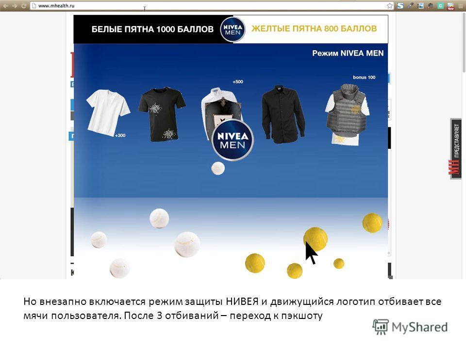 Но внезапно включается режим защиты НИВЕЯ и движущийся логотип отбивает все мячи пользователя. После 3 отбиваний – переход к пэкшоту