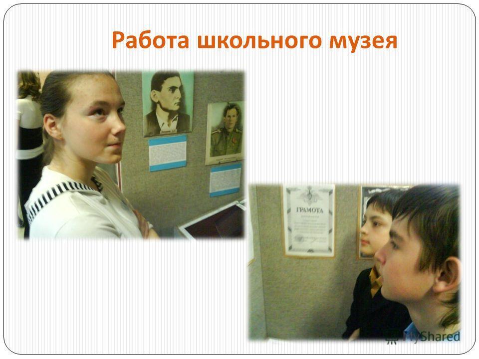 Работа школьного музея