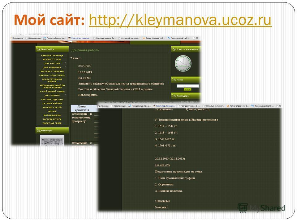 Мой сайт : http://kleymanova.ucoz.ruhttp://kleymanova.ucoz.ru