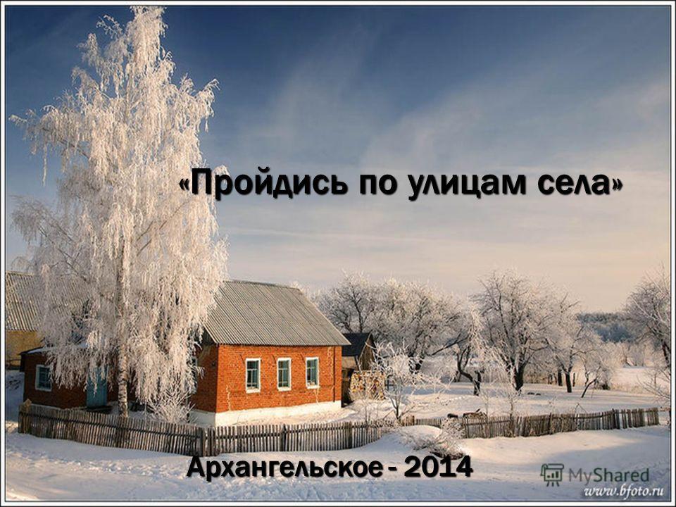 «Пройдись по улицам села» Архангельское - 2014