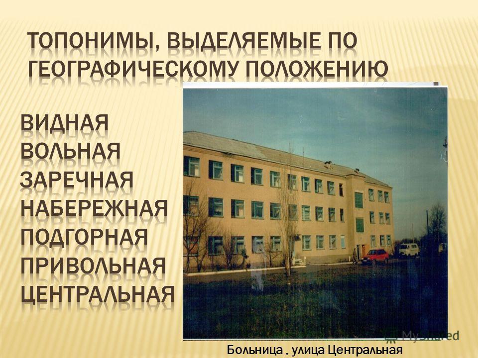 Больница, улица Центральная