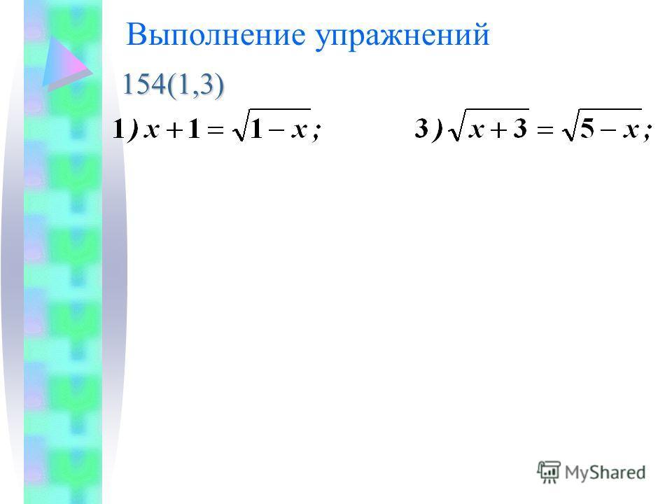 Выполнение упражнений 154(1,3)