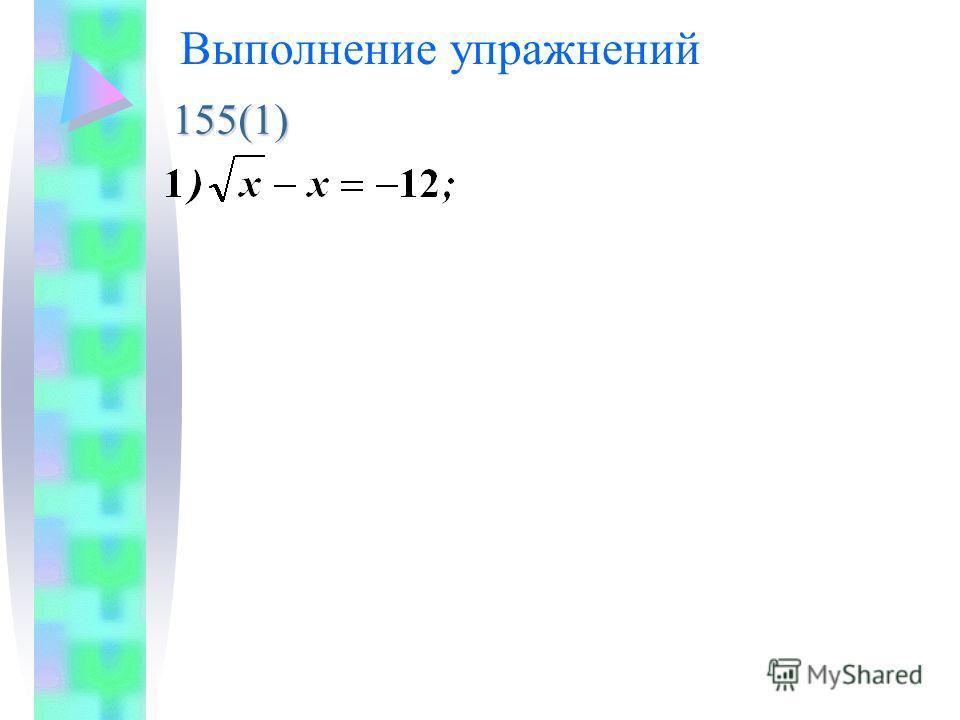 155(1)