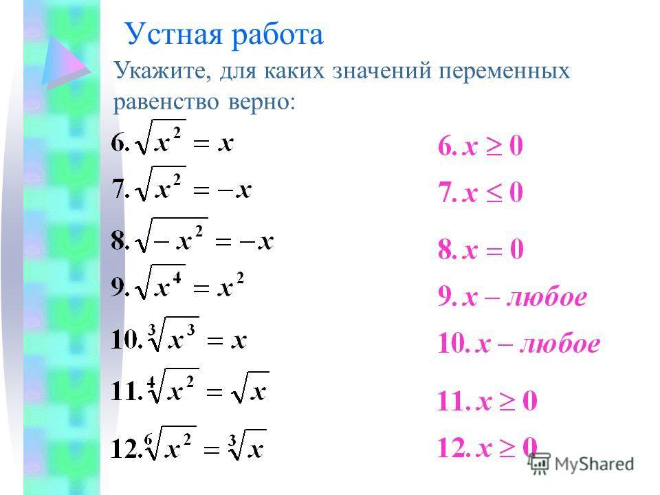 Устная работа Укажите, для каких значений переменных равенство верно: