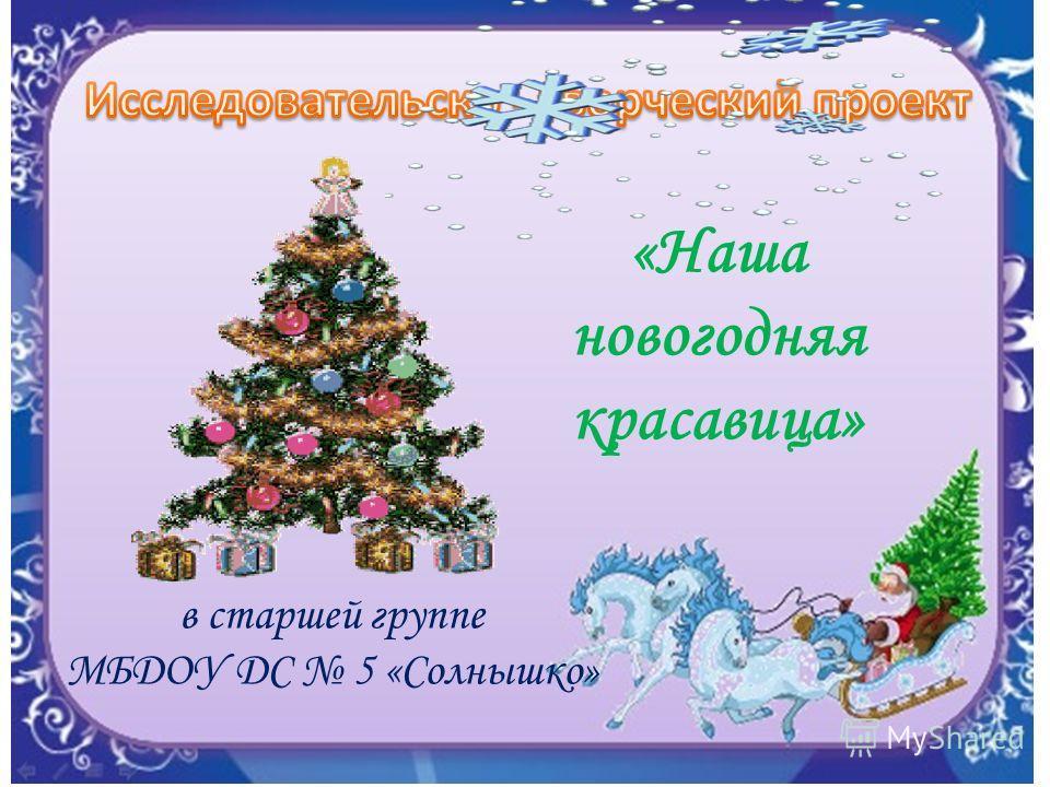 «Наша новогодняя красавица» в старшей группе МБДОУ ДС 5 «Солнышко»
