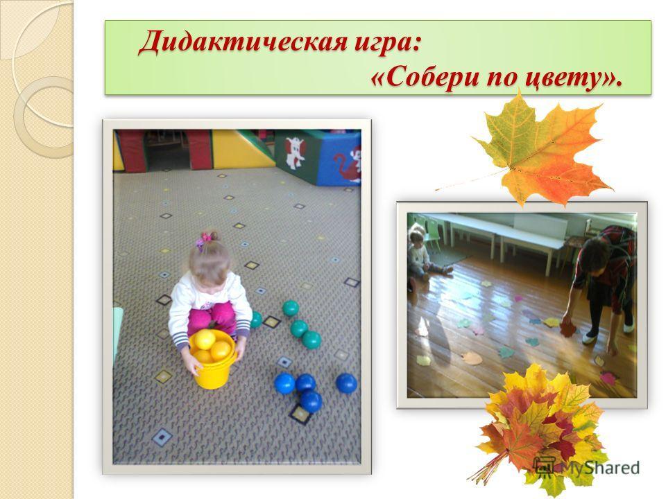 Дидактическая игра: «Собери по цвету». Дидактическая игра: «Собери по цвету».