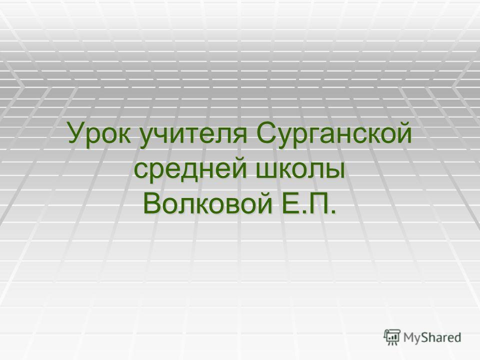 Урок учителя Сурганской средней школы Волковой Е.П.