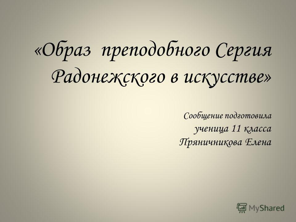 «Образ преподобного Сергия Радонежского в искусстве» Сообщение подготовила ученица 11 класса Пряничникова Елена