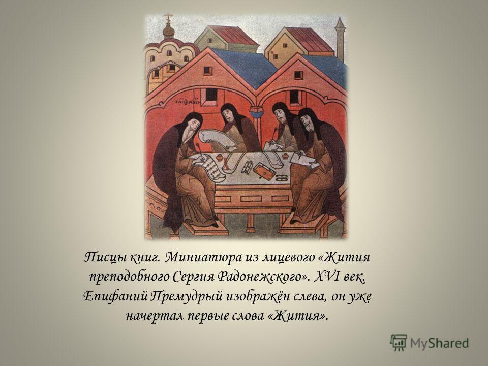 Писцы книг. Миниатюра из лицевого «Жития преподобного Сергия Радонежского». XVI век. Епифаний Премудрый изображён слева, он уже начертал первые слова «Жития».