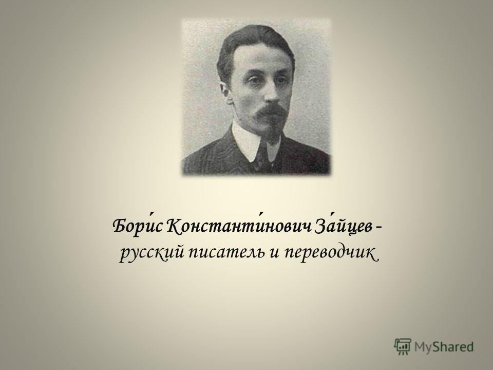 Борис Константинович Зайцев - русский писатель и переводчик