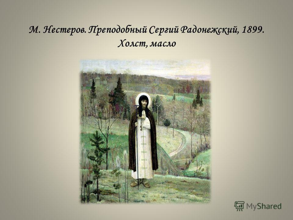 М. Нестеров. Преподобный Сергий Радонежский, 1899. Холст, масло