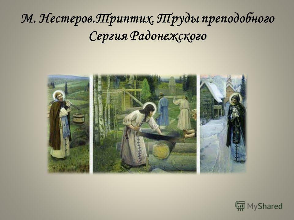 М. Нестеров.Триптих. Труды преподобного Сергия Радонежского