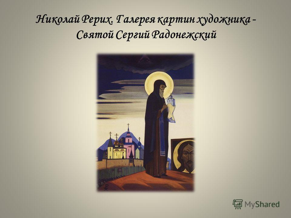 Николай Рерих. Галерея картин художника - Святой Сергий Радонежский