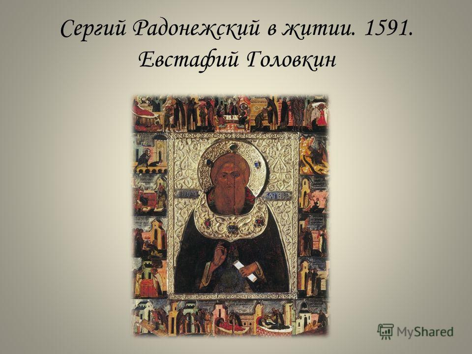 Сергий Радонежский в житии. 1591. Евстафий Головкин
