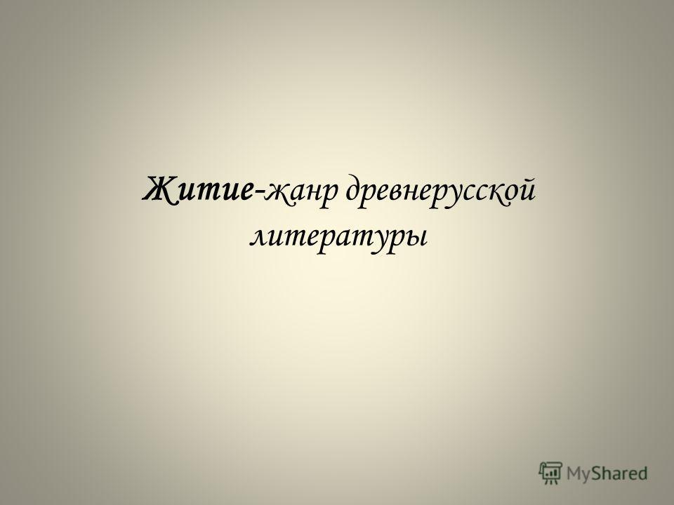 Житие- жанр древнерусской литературы