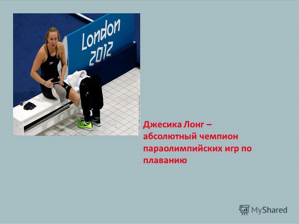 Джесика Лонг – абсолютный чемпион параолимпийских игр по плаванию