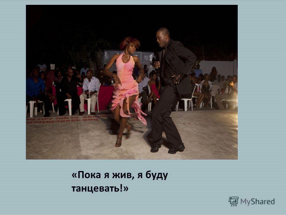 «Пока я жив, я буду танцевать!»