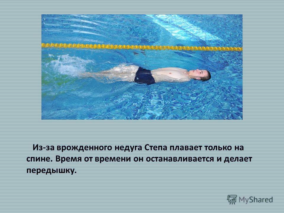 Из-за врожденного недуга Степа плавает только на спине. Время от времени он останавливается и делает передышку.
