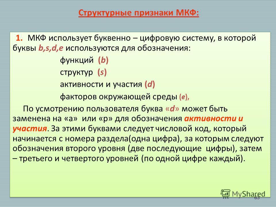 Структурные признаки МКФ: 1. МКФ использует буквенно – цифровую систему, в которой буквы b,s,d,e используются для обозначения: функций (b) структур (s) активности и участия (d) факторов окружающей среды (e), По усмотрению пользователя буква «d» может