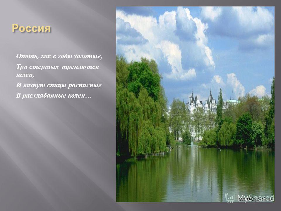 Россия Опять, как в годы золотые, Три стертых треплются шлеи, И вязнут спицы расписные В расхлябанные колеи …